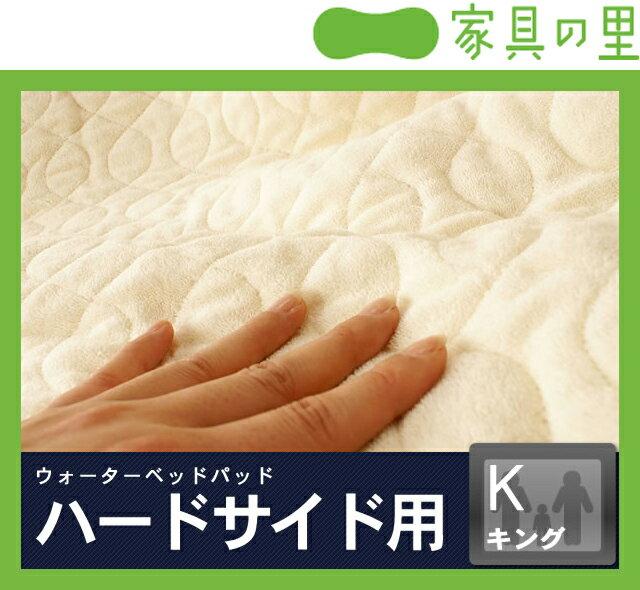 ニューパイルパッド Kキングドリームベッド dream bed シーツ ウォーターベット 寝具 結婚祝い おしゃれ シンプル ナチュラル モダン 通販