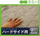 ウォーターパッドマイナスイオンQ1クィーン クイーン ベットパット ウォーターベッド ウォーターベット ベッドパット ウオーターベット 敷きパッド 敷きパット ...