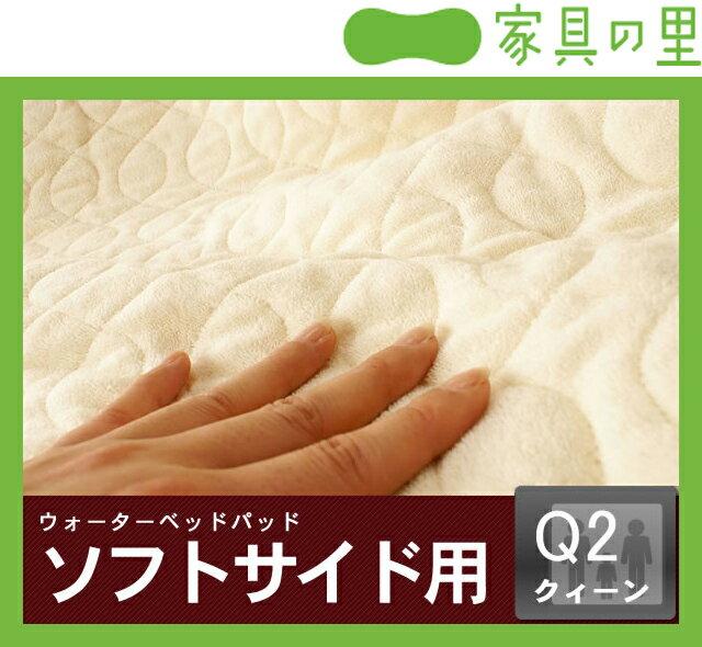 パイルパッドシーツQ2(クイーンワイドタイプ)ドリームベッド dream bed ウォーターベッド ウォーターベット 寝具