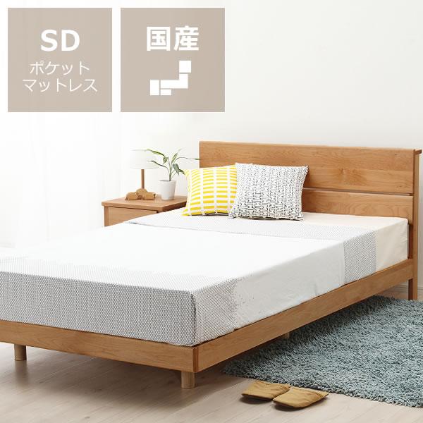 アルダー無垢材を使用した木製すのこベッド セミダブルサイズポケットコイルマット付