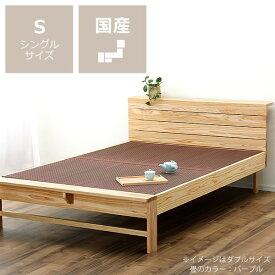 木目の美しい宮付き杉材の木製畳ベッド シングルサイズ