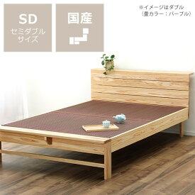 木目の美しい宮付き杉材の木製畳ベッド セミダブルサイズ