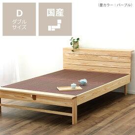木目の美しい宮付き杉材の木製畳ベッド ダブルサイズ