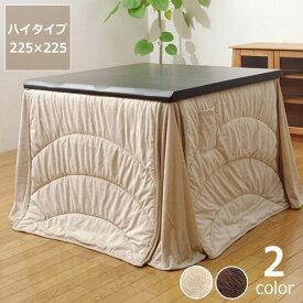 こたつ布団 ハイタイプ薄掛け単品225cm×225cm「ハイタイプ正方形80cm」用※代引き不可