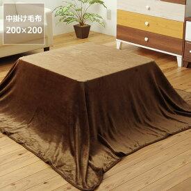 こたつ布団 大判中掛け毛布200cm×200cm「正方形75〜80cm」用※代引き不可