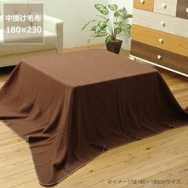 こたつ布団 中掛け毛布180cm×230cm「長方形105〜120cm」用※代引き不可