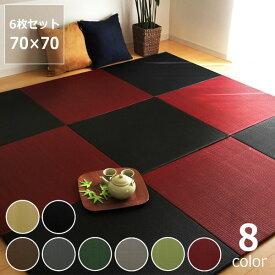 すっきりデザインの縁なし置き畳 6枚セット 「プラード」置き畳 フローリング畳 ユニット畳 琉球畳 ※代引き不可