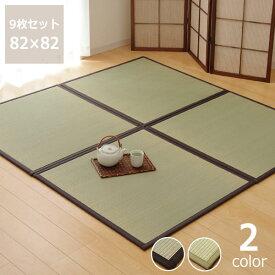 気軽に和空間を楽しめる 軽量置き畳(ユニット) 9枚セット 「かるピタ」※代引き不可置き畳 フローリング畳 ユニット畳