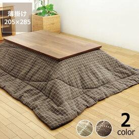 こたつ布団 薄掛け単品205cm×285cm「長方形135〜150cm」用※代引き不可
