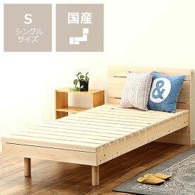 床高を変えられる宮付きひのき材の木製すのこベッド(ロングサイズ対応) シングルサイズフレームのみ