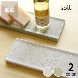 soil(ソイル)ディスペンサートレー(1枚)
