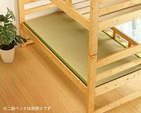 二段ベッド専用畳※二段ベッド本体は別売