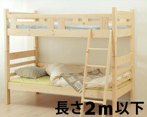 まれに見るほどコンパクトな明るい色合いの二段ベッド/ 2段ベッド(すのこベッド)(ハシゴ取り外し可)