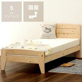満足度5つ星!木製すのこベッド シングルベッド心地良い硬さのZTマット付 ※代引き不可「職人MADE 大川家具」認定商品