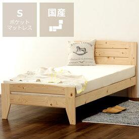 満足度5つ星!木製すのこベッドシングルサイズポケットコイルマット付【シングルベッド】「職人MADE 大川家具」認定商品