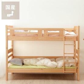ひのき無垢材を使用したあたたかい気持ちになれる明るい色味の2段ベッド/二段ベッド(すのこベッド)(ハシゴ固定式)