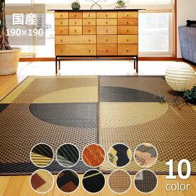 い草 ラグ い草ラグ い草カーペット選べる11柄 (190×190cm)