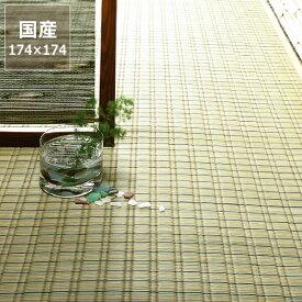 い草 ラグ い草花ござ い草カーペット「最上川」江戸間2畳(174×174cm) 2帖