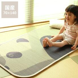 子供用サマーマット「パンダ」(70×140cm)