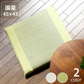 い草お座布「刺し子」(中)(45×45cm)