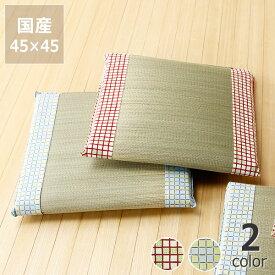 い草お座布「花格子」(中)(45×45cm)