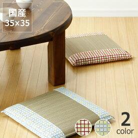 い草お座布「花格子」(小)(35×35cm)