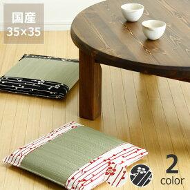 い草お座布「小梅」(35×35cm)