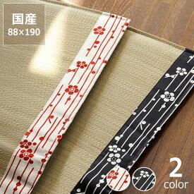 い草サマーマット「小梅」(88×190cm)