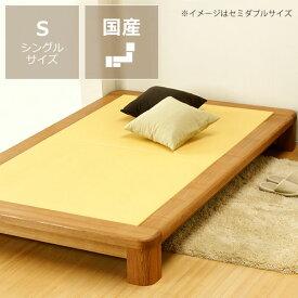 タモ材和紙畳ロータイプ木製畳ベッドシングルサイズたたみ付【キャンセル不可】