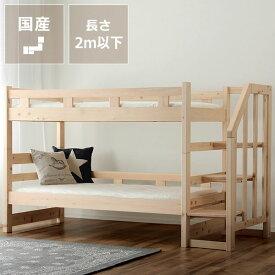 階段と手すりが付いた 二段ベッド2段ベッド すのこベッド すのこベット ひのきベッド