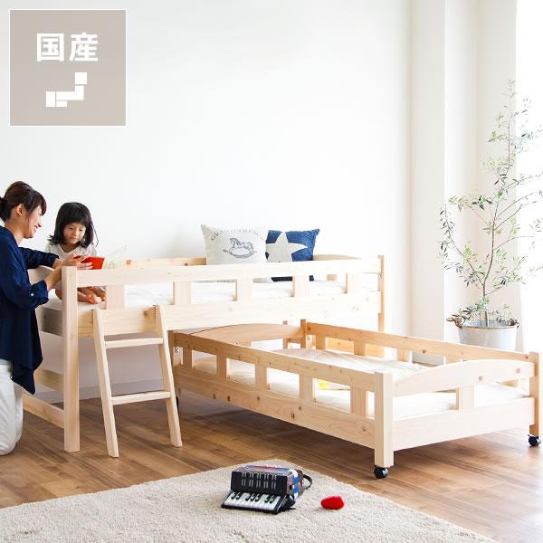 生活スタイルに合わせて変化するキッズベッド 親子ベッド(中段+下段) ※ミドルベッド + キャスター付きベッド
