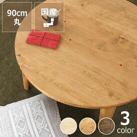 国産ひのき材を使用した 折りたたみ式ちゃぶ台90cm 丸ちゃぶ台 座卓 ひのき 桧 リビングテーブル 円形テーブル 丸テーブル