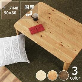 国産ひのき材を使用した 折りたたみ式座卓テーブル90cm 長方形 ※キャンセル不可テーブル 座卓 ひのき 桧 リビングテーブル 長方形テーブル