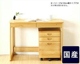 【杉工場】【ユニシス】木製デスク・ワゴンセット 90cm幅学習机・学習デスク