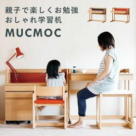学習机 【杉工場】 学習デスク コンパクト MUCMOC(ムックモック) ※チェア・ワゴン別売り