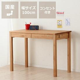 大人になっても使えるシンプルでおしゃれな学習机サイズ 100cm(コンセント付き)杉工場 レクス