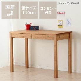 大人になっても使えるシンプルでおしゃれな学習机サイズ 110cm(コンセント付き)杉工場 レクス