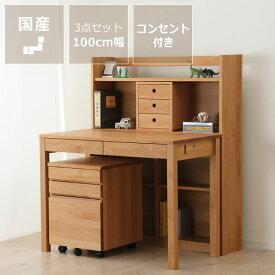 大人になっても使えるシンプルでおしゃれな学習机セットサイズ100cm幅(コンセント付き)杉工場 レグシー レクス