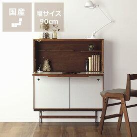 使いやすさを配意慮したわくわくするデザインの学習机(ウォールナット)杉工場 familia キャビネットデスク