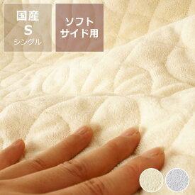 パイルパッドシーツ Sシングルドリームベッド dream bed