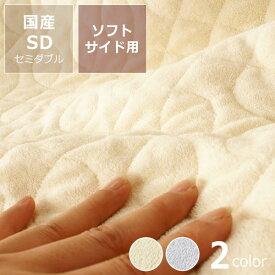 パイルパッドシーツ SDセミダブルドリームベッド dream bed