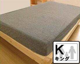 ジンバブエボックスシーツキング(K2)サイズ【マットレスカバー シーツ 布団カバー】 ドリームベッド dream bed