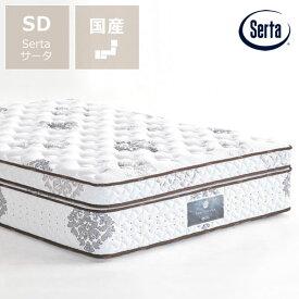 サータ(Serta)スーペリアデイプレミアムポケットコイルマットレス(立体ピローソフト・1トップタイプ)SD セミダブルサイズ(5ゾーン:並行配列) ※キャンセル不可 ※代引き不可