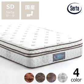 サータ(Serta)iSeries(アイシリーズ) スイートピローソフトポケットコイルマットレス(立体ピローソフト・1トップタイプ)SD セミダブルサイズ(3ゾーン:並行配列) ※キャンセル不可 ※代引き不可