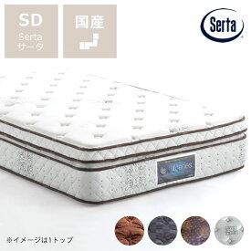 サータ(Serta)iSeries(アイシリーズ) スイートピローソフトポケットコイルマットレス(立体ピローソフト・2トップタイプ)SD セミダブルサイズ(3ゾーン:並行配列) ※キャンセル不可 ※代引き不可