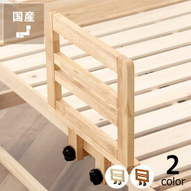 天然木で作られた折りたたみベッド専用手すりベッドガード ベッドサイドガード