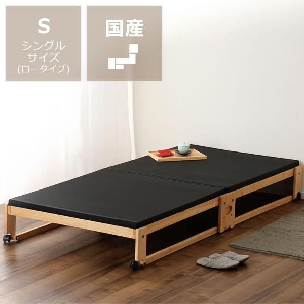 出し入れ簡単!折り畳みが驚くほど軽くてスムーズな炭入り折りたたみベッド畳ベッド シングル ロータイプ