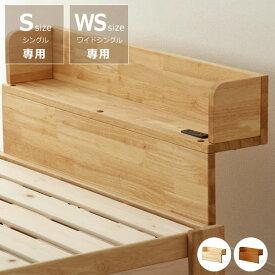 天然木で作られた 折りたたみベッド専用棚(シングル、ワイドシングルサイズ専用)ベッドオプション 棚 ベッド収納 コンセント