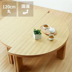 半円にもなる木製ちゃぶ台 120cm丸(ちゃぶ台/木製/丸/座卓)