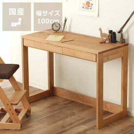 大人も子供も使いやすいシンプルでスリムな学習机(幅100×奥行45×高73cm)